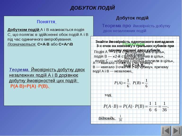 ДОБУТОК ПОДІЙ Поняття Приклади Добутком подій А і В називається подія С, що п...