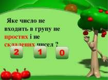 Яке число не входить в групу не простих і не складених чисел ?