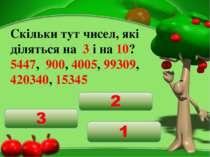 Скільки тут чисел, які діляться на 3 і на 10? 5447, 900, 4005, 99309, 420340,...