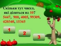 Скільки тут чисел, які діляться на 10? 5447, 900, 4005, 99309, 420340, 15345