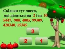 Скільки тут чисел, які діляться на 2 і на 10? 5447, 900, 4005, 99309, 420340,...