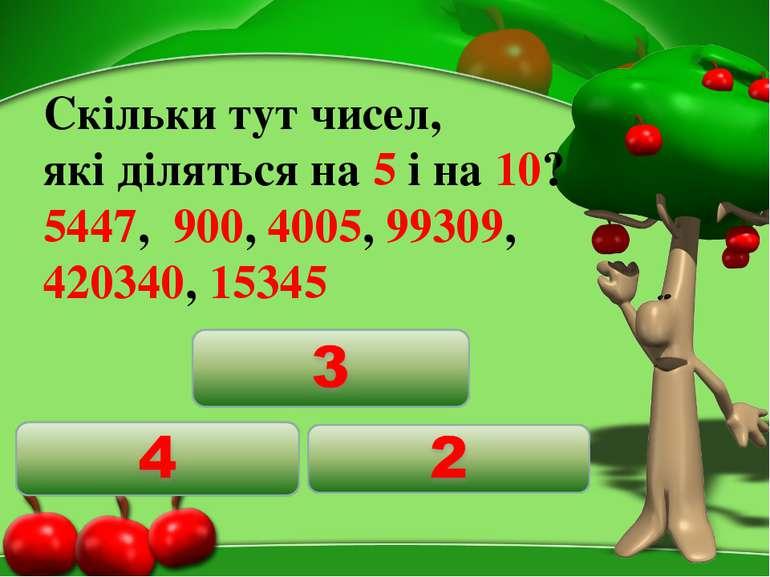 Скільки тут чисел, які діляться на 5 і на 10? 5447, 900, 4005, 99309, 420340,...