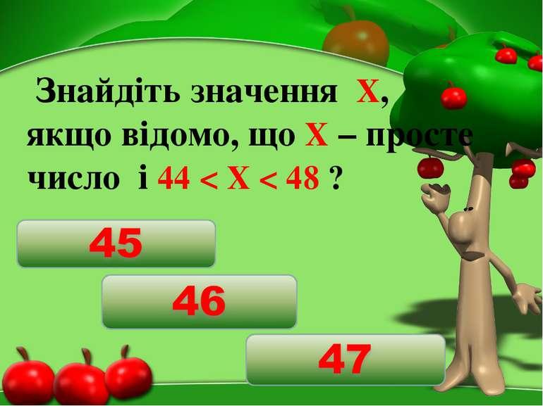 Знайдіть значення Х, якщо відомо, що Х – просте число і 44 < X < 48 ?