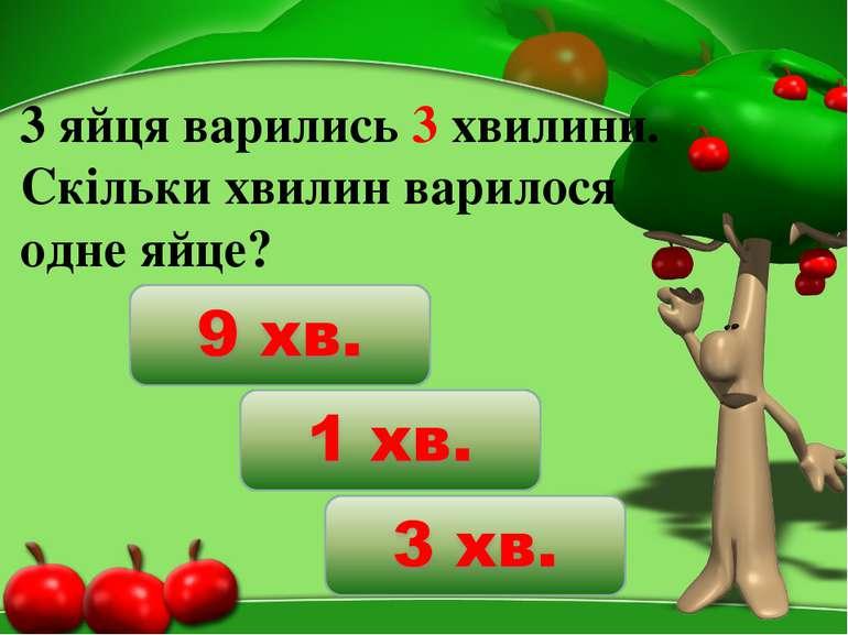 3 яйця варились 3 хвилини. Скільки хвилин варилося одне яйце?