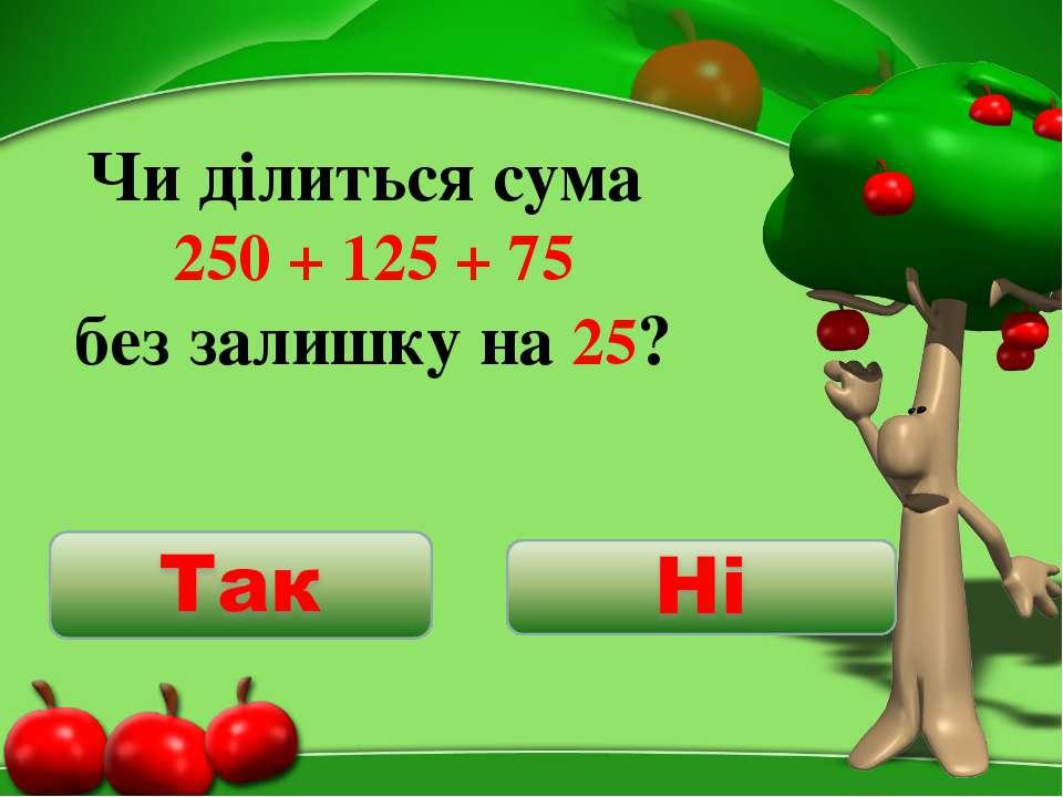 Чи ділиться сума 250 + 125 + 75 без залишку на 25?