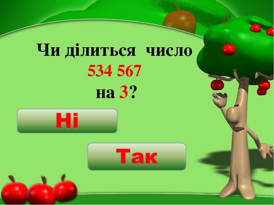 Чи ділиться число 534 567 на 3?