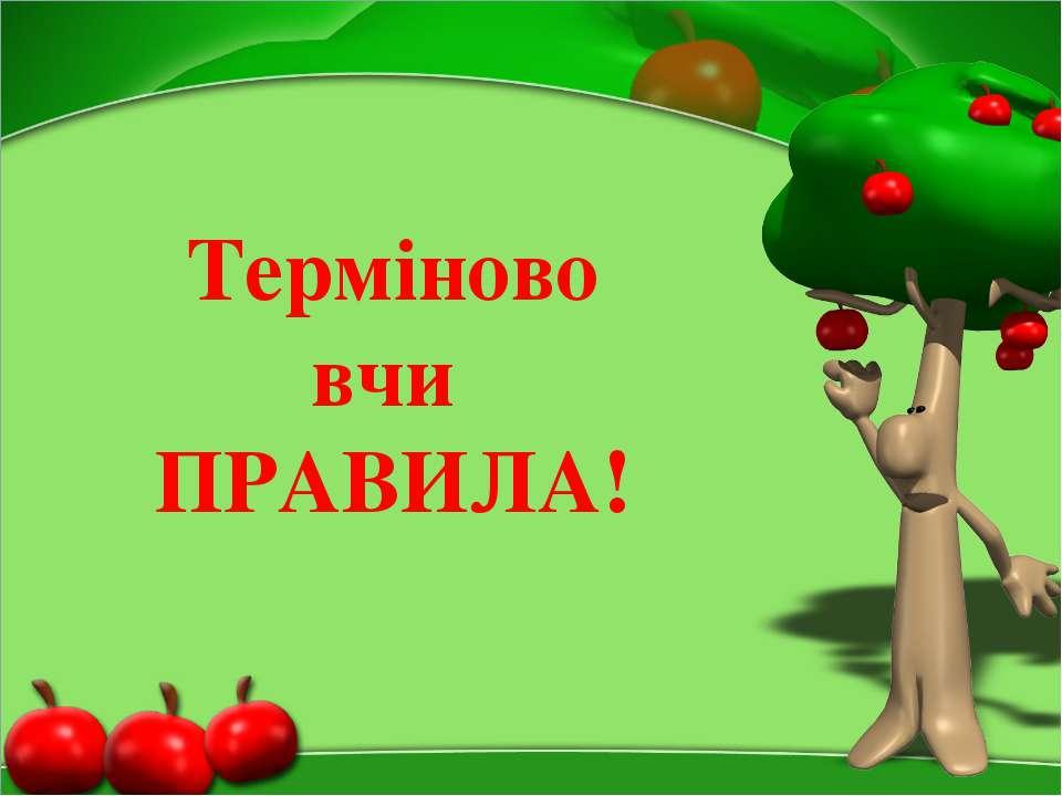 Терміново вчи ПРАВИЛА!