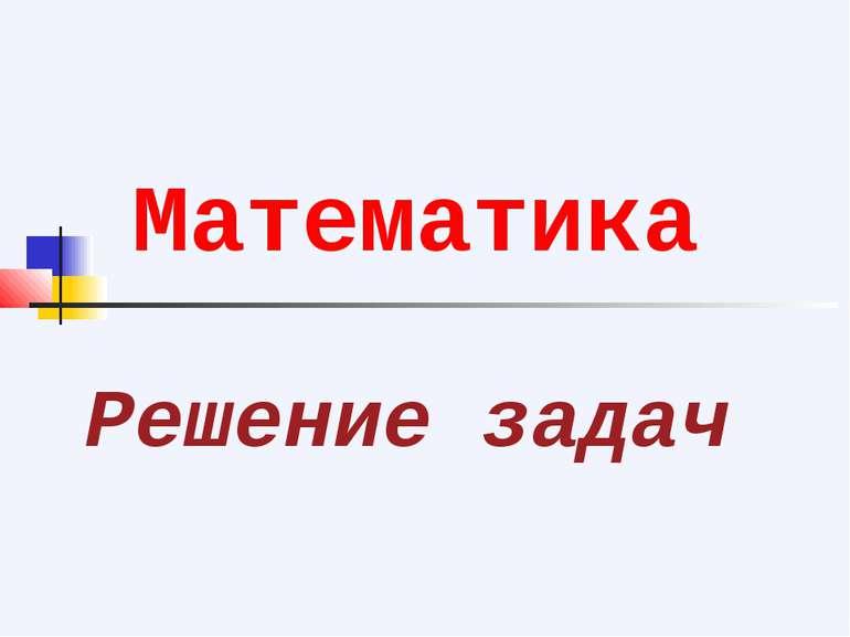Решение задач Математика