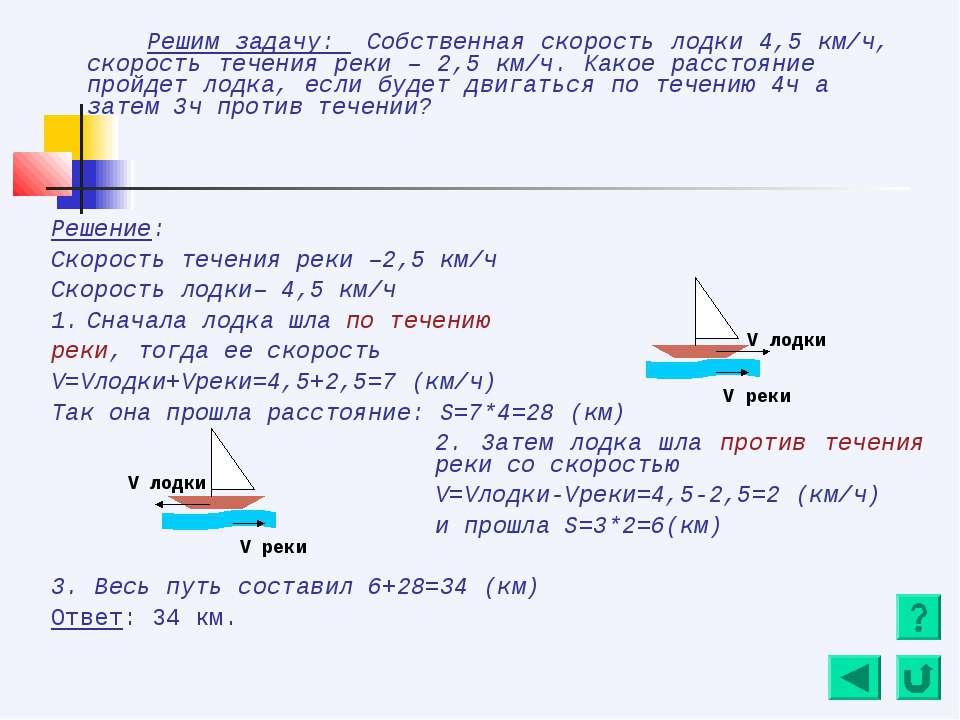 Решим задачу: Собственная скорость лодки 4,5 км/ч, скорость течения реки – 2,...