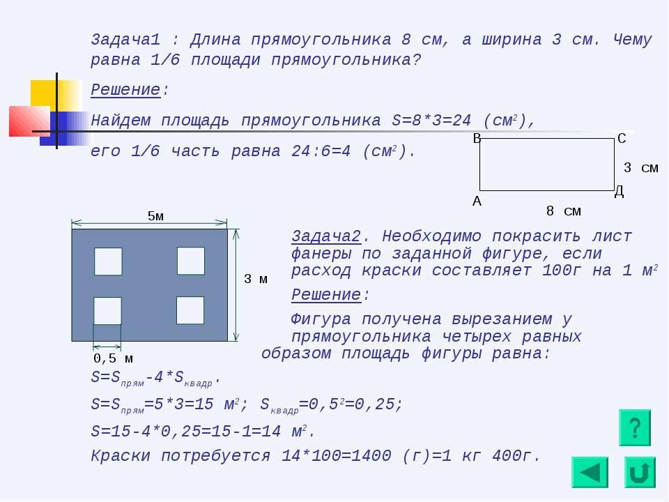 Задача1 : Длина прямоугольника 8 см, а ширина 3 см. Чему равна 1/6 площади пр...