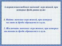Алгоритм нахождения значений переменной, при которых дробь равна нулю: Найти ...