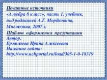 Печатные источники «Алгебра 8 класс», часть 1, учебник, под редакцией А.Г. Мо...