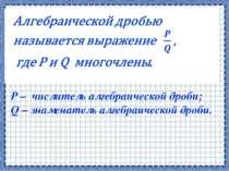 P – числитель алгебраической дроби; Q – знаменатель алгебраической дроби.