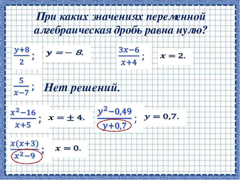 При каких значениях переменной алгебраическая дробь равна нулю?      Нет...