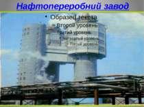 Нафтопереробний завод