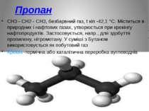 Пропан СН3 - СН2 - СН3, безбарвний газ, t кіп -42,1 °С. Міститься в природних...