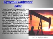 Супутні нафтові гази Існують поклади природного газу, що залягає разом із наф...