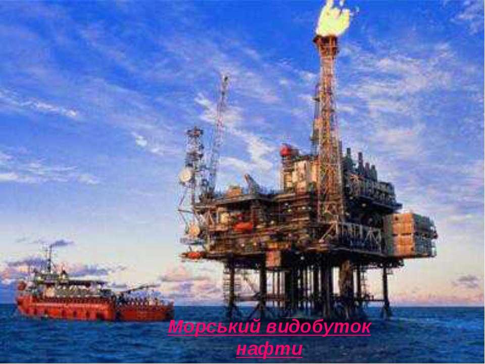 Морський видобуток нафти