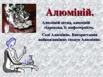 Алюміній. Алюміній оксид, алюміній гідроксид, їх амфотерність. Солі Алюмінію....