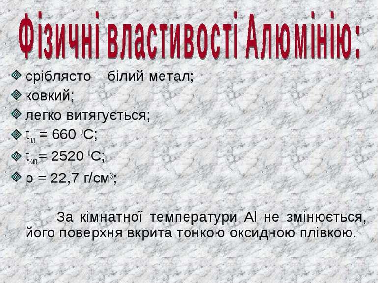 сріблясто – білий метал; ковкий; легко витягується; tпл = 660 0С; tкип = 2520...