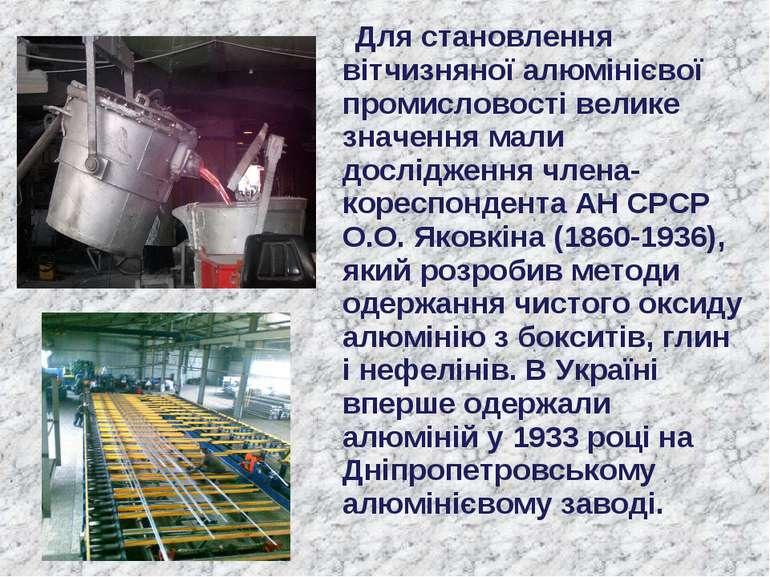 Для становлення вітчизняної алюмінієвої промисловості велике значення мали до...