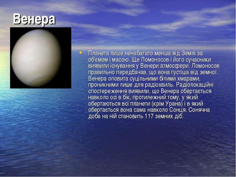 Венера Планета лише ненабагато менша від Землі за об'ємом і масою. Ще Ломонос...