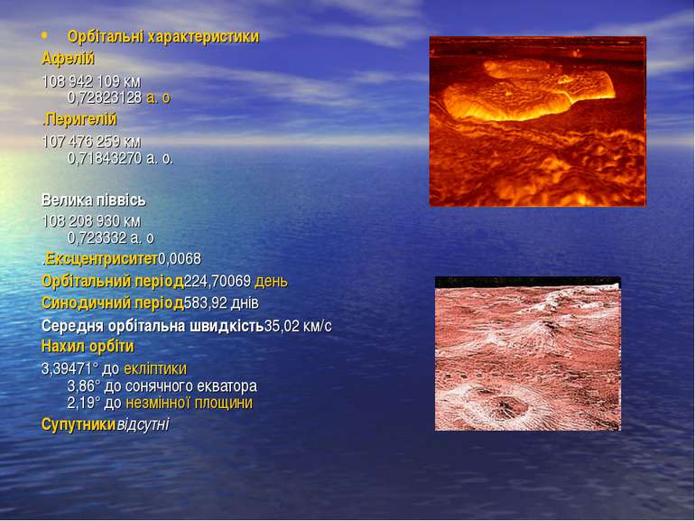 Орбітальні характеристики Афелій 108 942 109км 0,72823128 а. о .Перигелій 10...