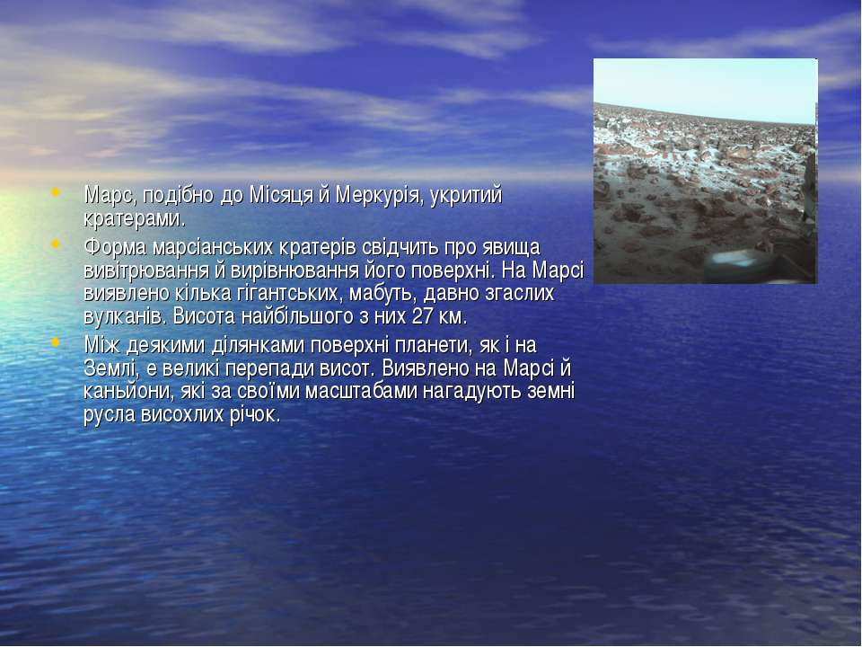 Марс, подібно до Місяця й Меркурія, укритий кратерами. Форма марсіанських кра...