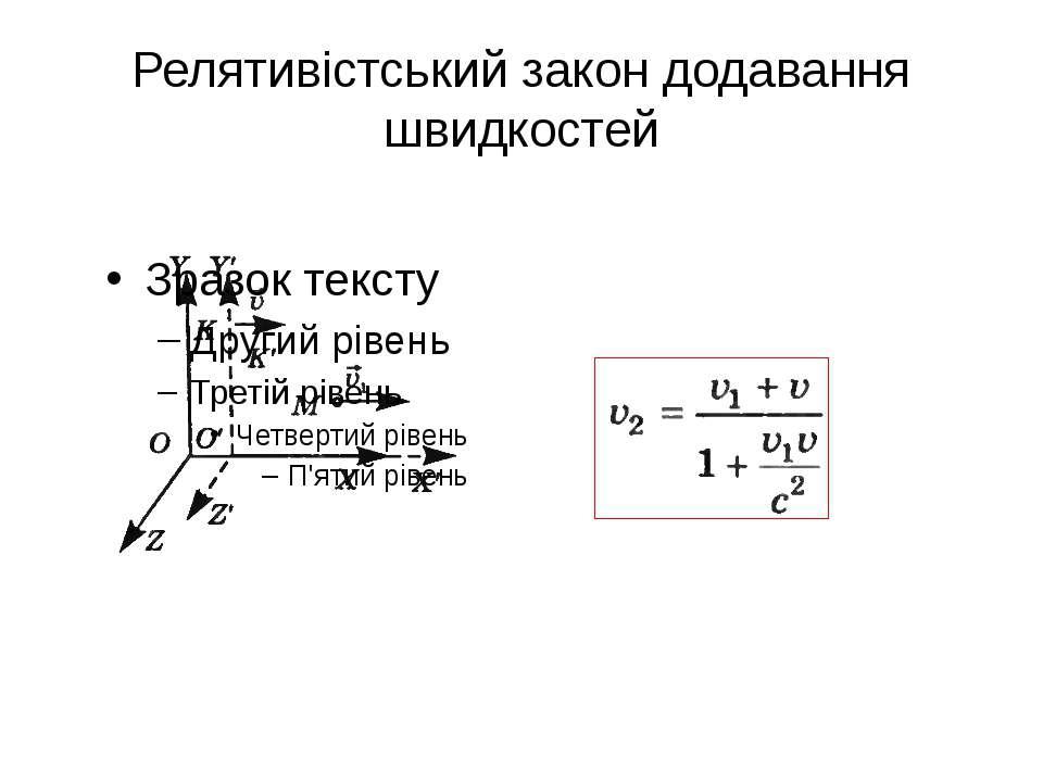 Релятивістський закон додавання швидкостей
