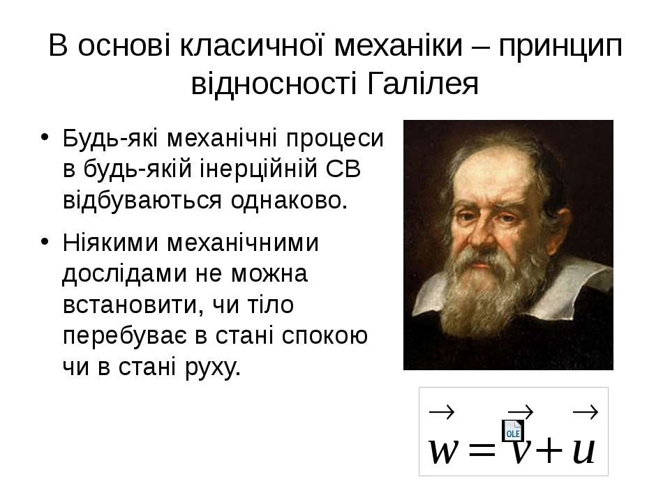 В основі класичної механіки – принцип відносності Галілея Будь-які механічні ...