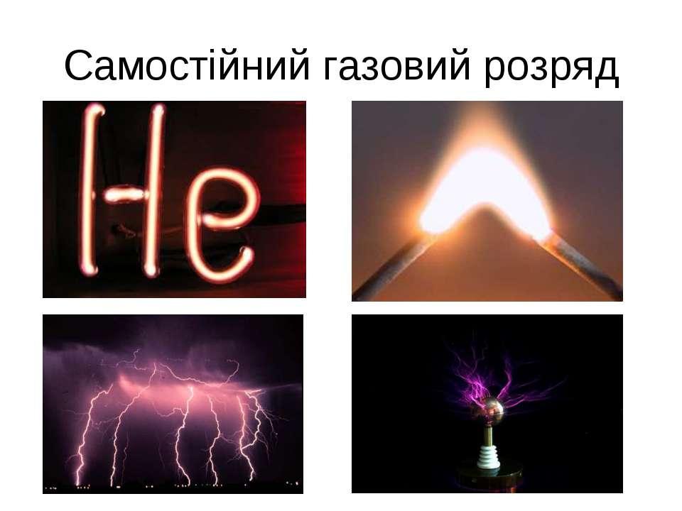Самостійний газовий розряд