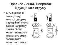 Правило Ленца. Напрямок індукційного струму ЕРС індукції в замкнутому контурі...