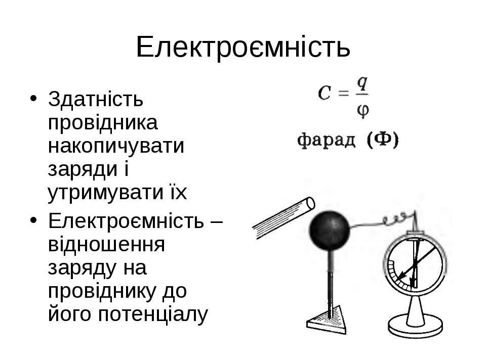Електроємність Здатність провідника накопичувати заряди і утримувати їх Елект...