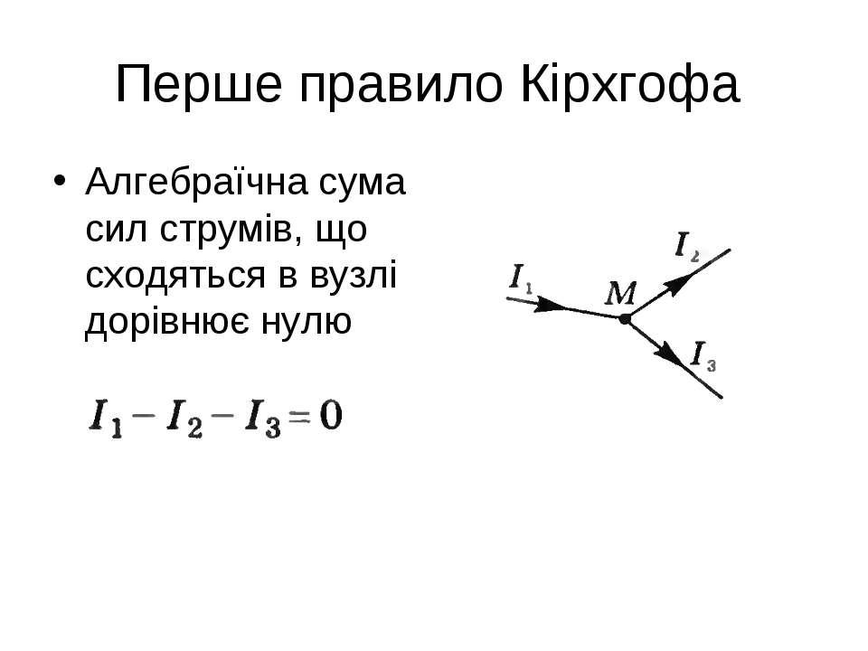 Перше правило Кірхгофа Алгебраїчна сума сил струмів, що сходяться в вузлі дор...