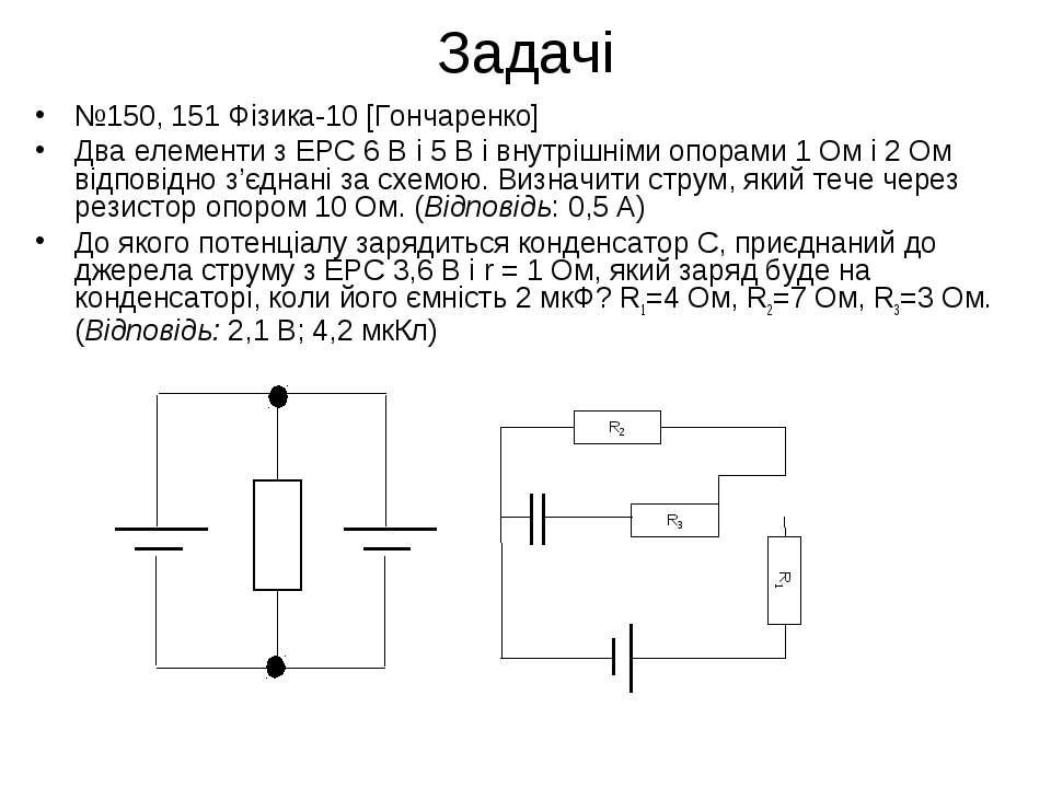 Задачі №150, 151 Фізика-10 [Гончаренко] Два елементи з ЕРС 6 В і 5 В і внутрі...