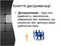 Поняття дискримінації Дискримінація– будь-яка відмінність, виключення, обмеж...