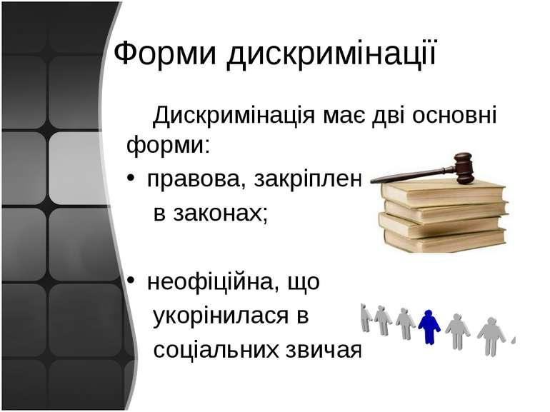 Форми дискримінації Дискримінація має дві основні форми: правова, закріплена ...