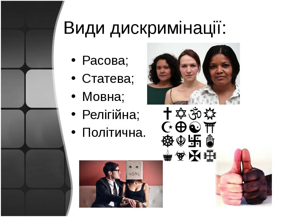 Види дискримінації: Расова; Статева; Мовна; Релігійна; Політична.
