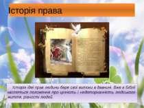 Історія ідеї прав людини бере свої витоки в давнині. Вже в Біблії містяться п...
