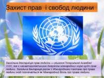 Захист прав і свобод людини Зага льна деклара ція прав люди ни — рішення Гене...