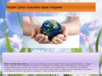 Теорія трьох поколінь прав людини Третє покоління прав людиниможна назвати с...