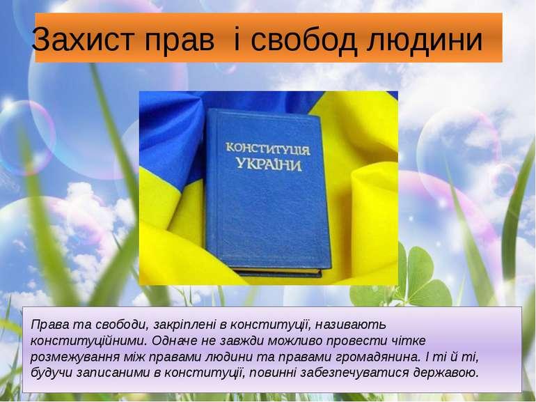 Захист прав і свобод людини Права та свободи, закріплені в конституції, назив...