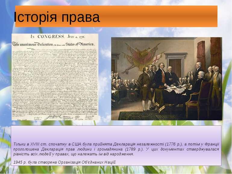 Тільки в XVIII ст. спочатку в США була прийнята Декларація незалежності (1776...