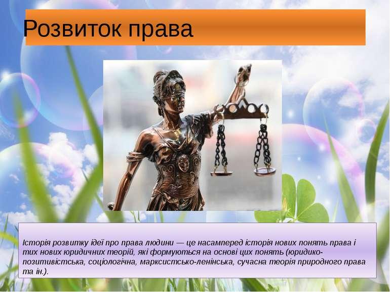 Розвиток права Історія розвитку ідеї про права людини — це насамперед історія...