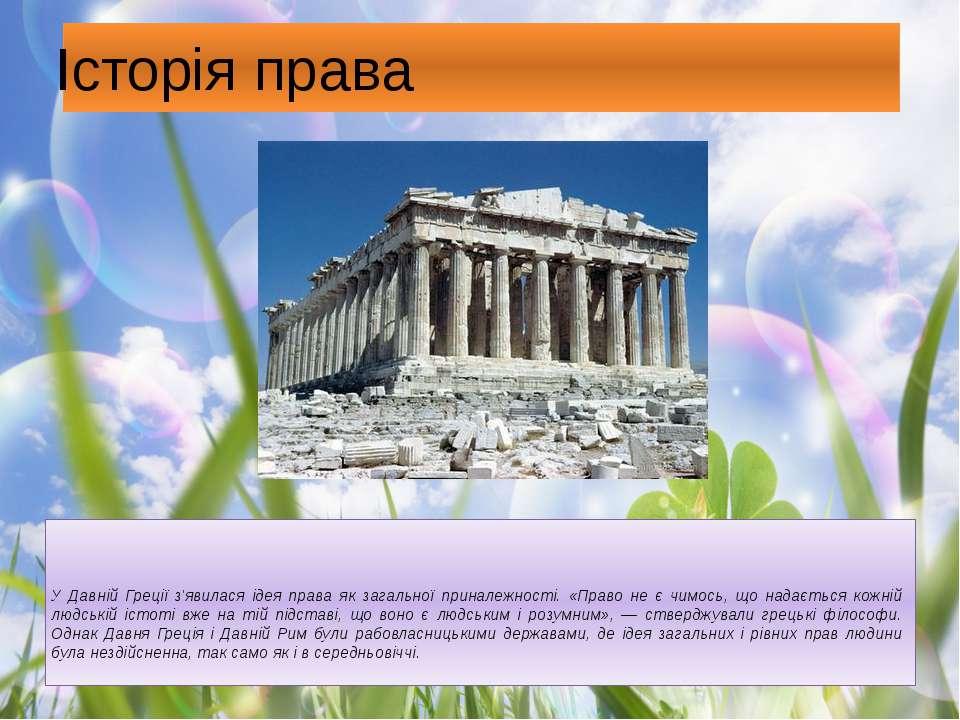 У Давній Греції з'явилася ідея права як загальної приналежності. «Право не є ...