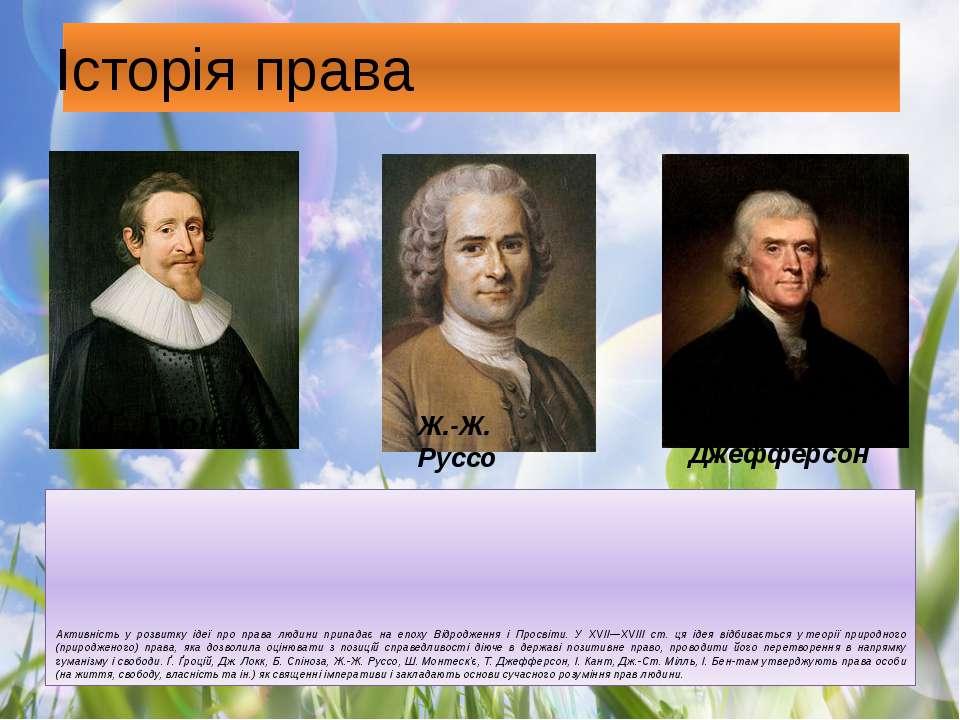 Активність у розвитку ідеї про права людини припадає на епоху Відродження і П...