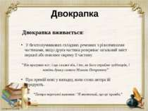 Двокрапка Двокрапка вживається: У безсполучникових складних реченнях з різнот...