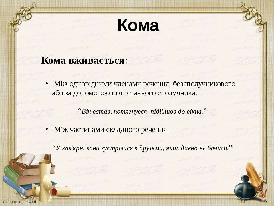 Кома Кома вживається: Між однорідними членами речення, безсполучникового або ...
