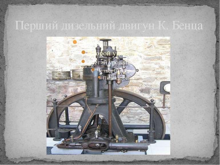 Перший дизельний двигун К. Бенца