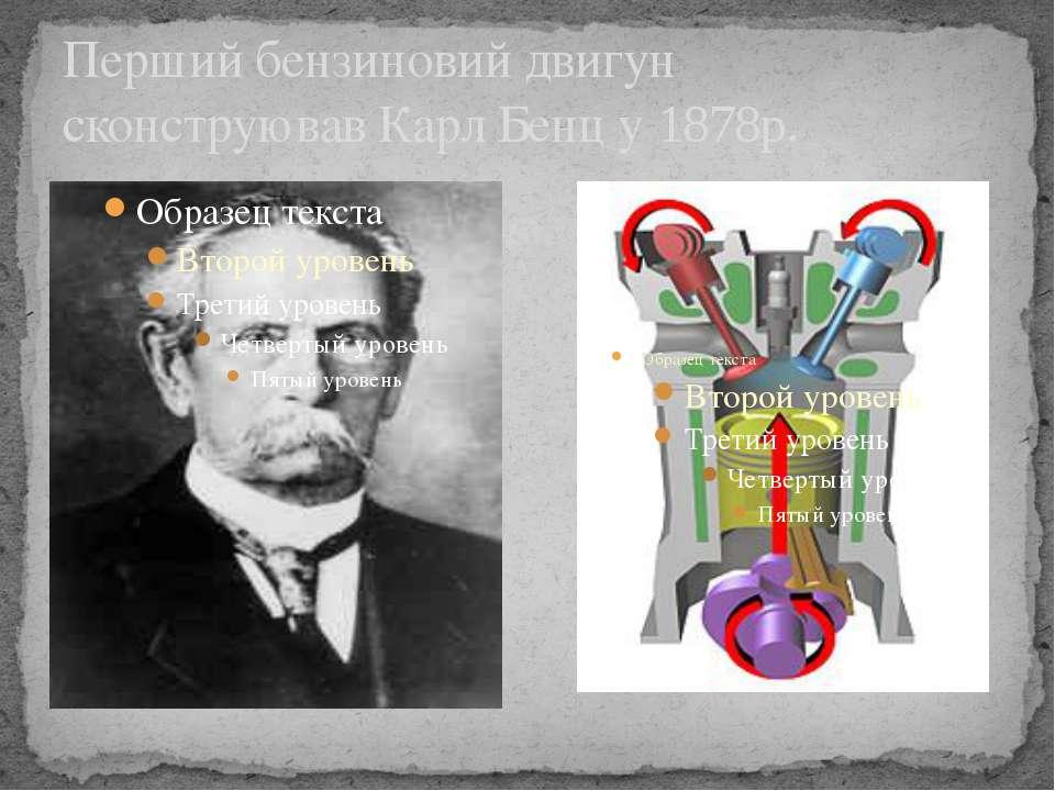 Перший бензиновий двигун сконструював Карл Бенц у 1878р.